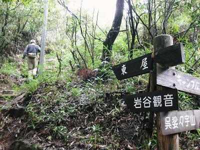 雨の呉娑々宇山 (3)