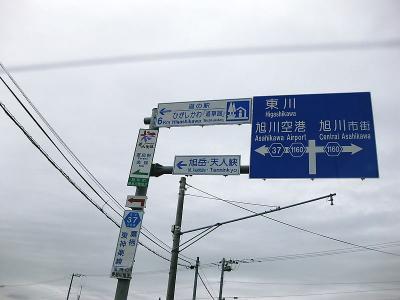 北海道その1 (7)