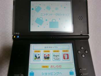 DSiショップ、最初の画面