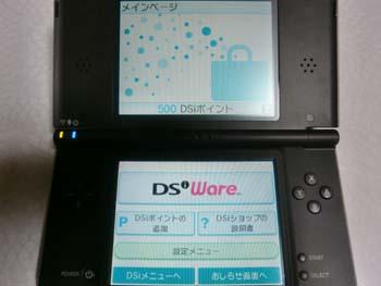 DSiショップ、2つ目の画面