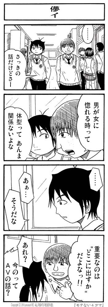 『モテない4コマ』-5「儚イ」