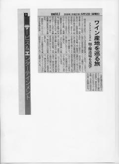 090612_nikkeiMJ
