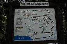 不動滝マップ