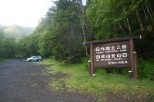 菅沼登山口