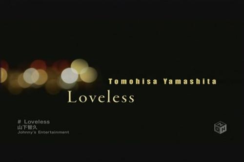 PV-Loveless-YamashitaTomohisa[(000127)19-56-16]