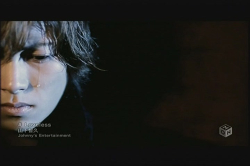 PV-Loveless-YamashitaTomohisa[(000655)20-01-00]