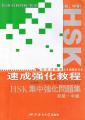 速成強化教程:HSK集中強化問題集