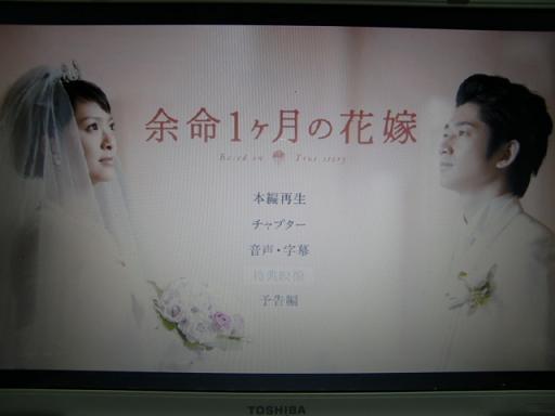 余命1カ月の花嫁wwwww