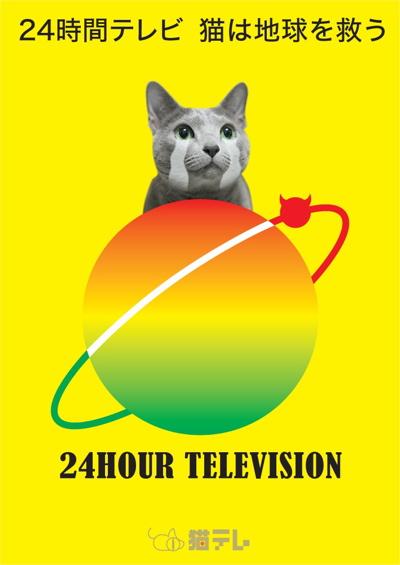 24時間テレビポスター