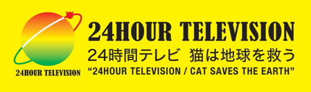 24時間ロゴ