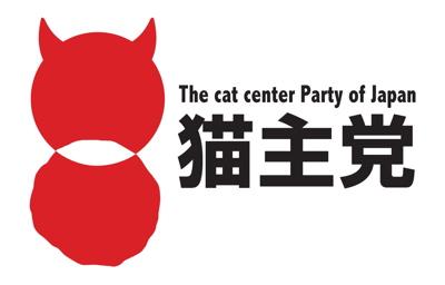 猫主党ロゴ