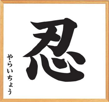 今年の漢字8