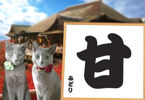 今年の漢字7