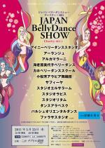 JBDS2011_omote.jpg