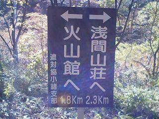 asamayama101016-205
