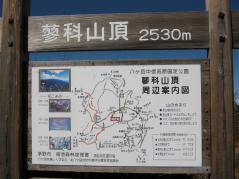 tatesinayama101011-104