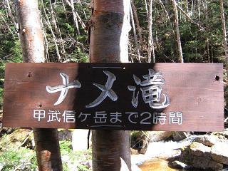 tikumagawa101103-207