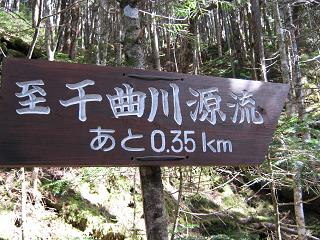 tikumagawa101103-214