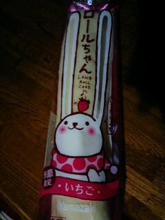 苺ロールちゃん
