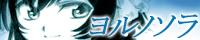 コードギアス系banner