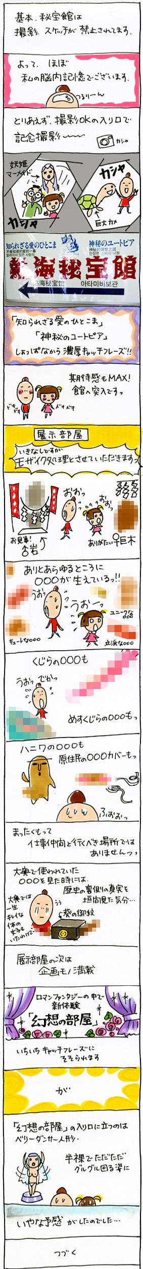 秘宝館01