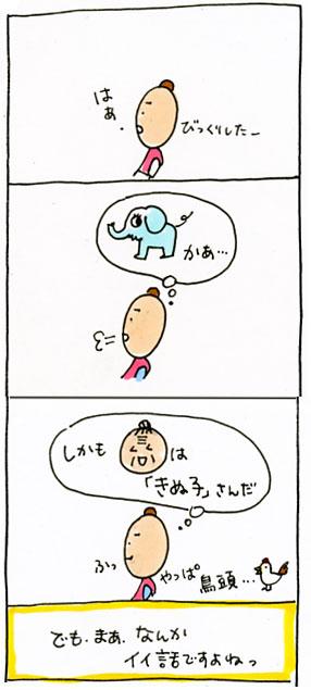 ウメコ02