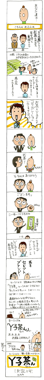 Y子茶ん決定!