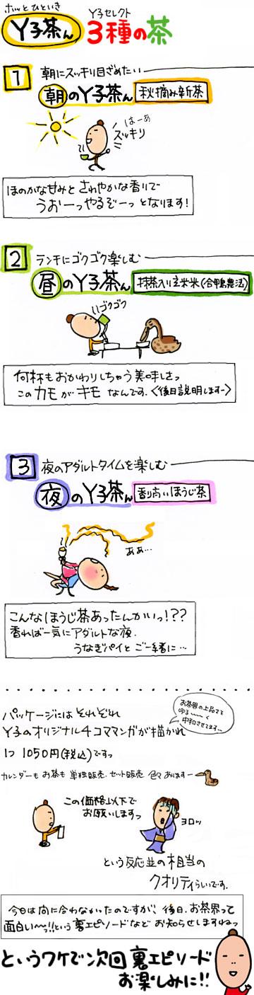 販促記事2