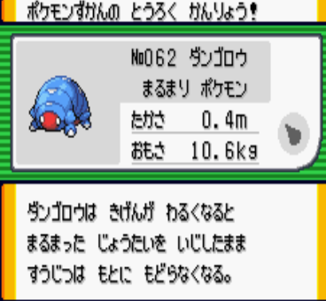 9101010新ポケ達 (1)