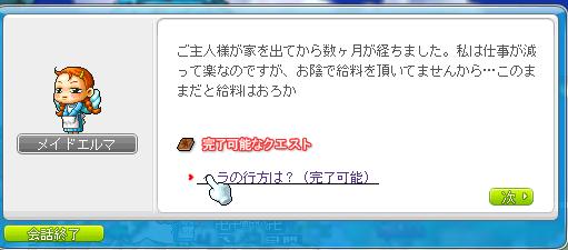 20101128めいぷるううう (7)
