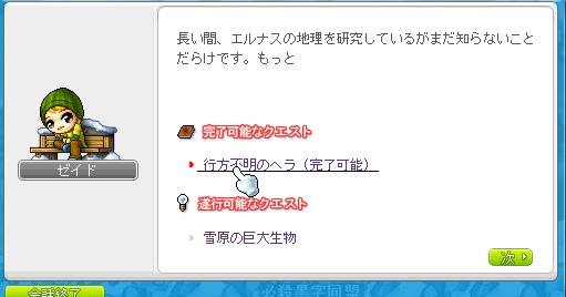 20101128めいぷるううう (6)