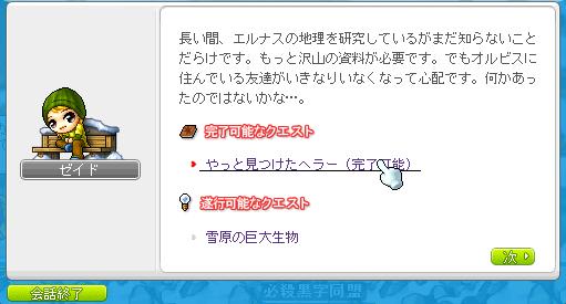 20101129めいーぷるすーとり (5)