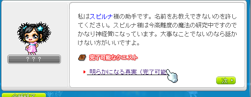 20101129めいーぷるすーとり (3)