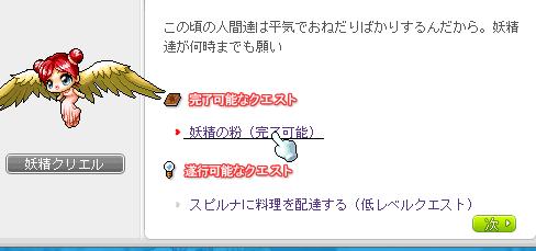 20101129めいーぷるすーとり (1)