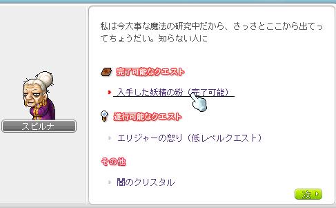 20101129めいーぷるすーとり (2)