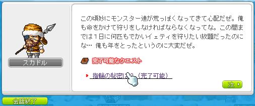 20101129めいーぷるすーとり (9)