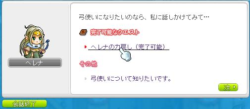 20101129めいーぷるすーとり (16)