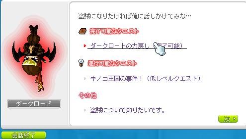 20101129めいーぷるすーとり (17)