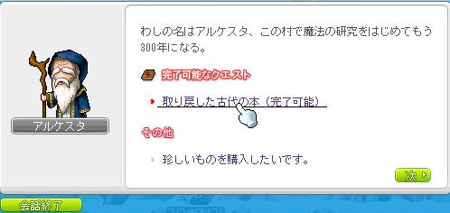 20101129めいーぷるすーとり (23)