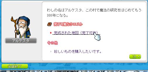 20101129めいーぷるすーとり (21)