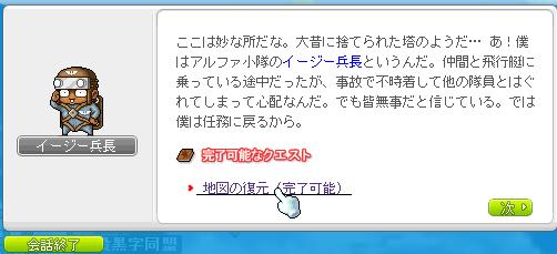 20101129めいーぷるすーとり (19)