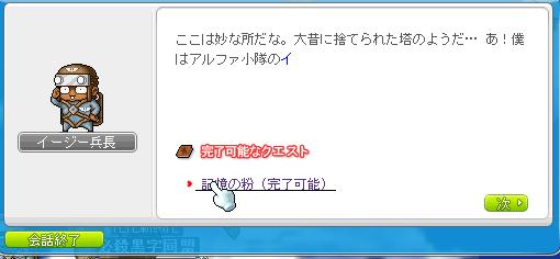 20101129めいーぷるすーとり (20)