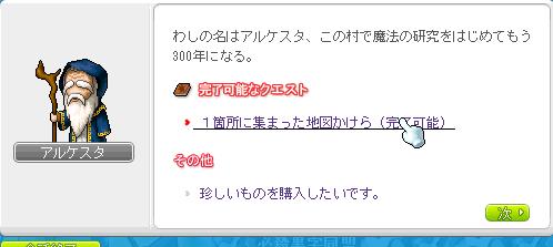 20101129めいーぷるすーとり (18)