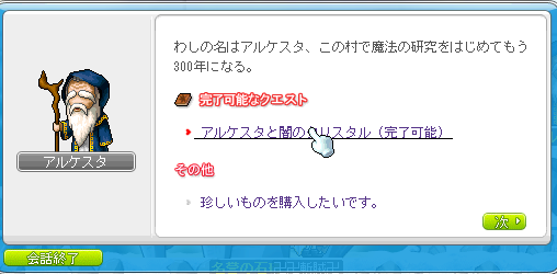 20101129めいーぷるすーとり (24)