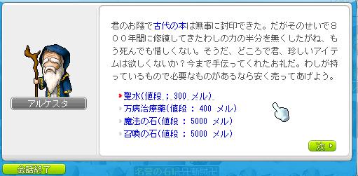 20101129めいーぷるすーとり (25)