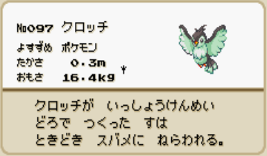 420110121ぽけもん (1)