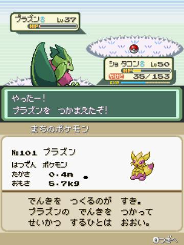 8新ポケ20110208
