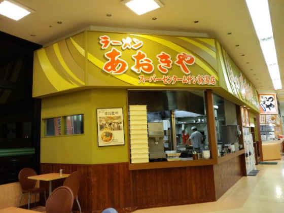 あおきやムサシ店店120311