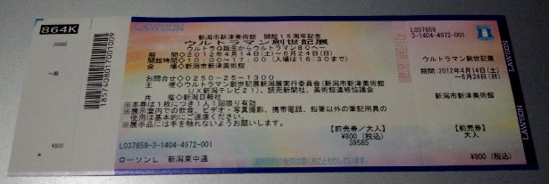 ウルトラマンチケット120404