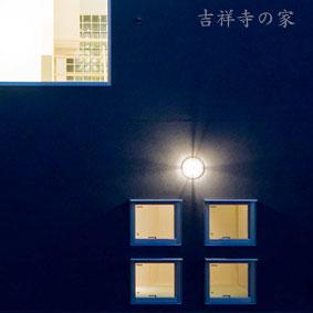 吉祥寺の家11